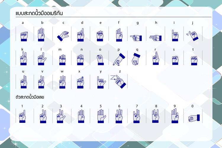 Dissaramas CRU Fingerspelling Font