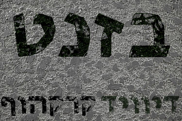 Baznat Font