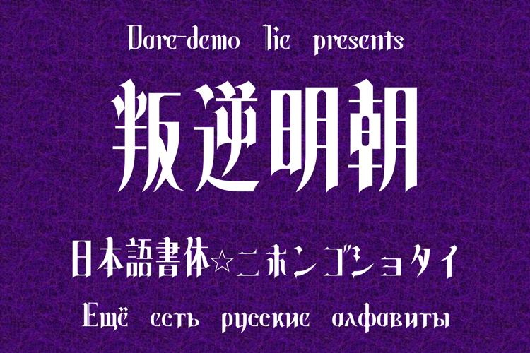 Hangyaku Font