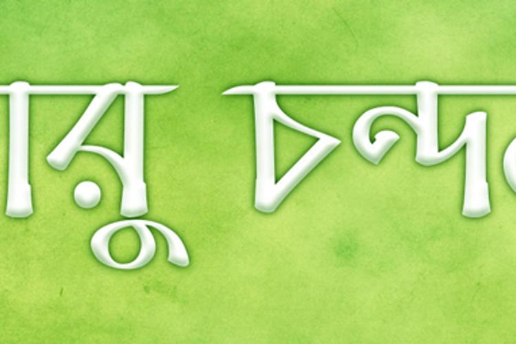 Charu Chandan Unicode Font