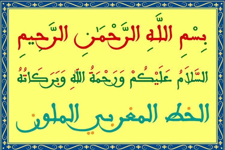 arabswell color maroc Font