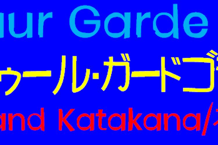 Avontuur Garde Goshikkutai Font