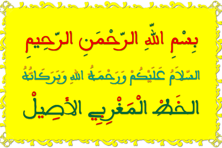 Maghribi Assile color Font