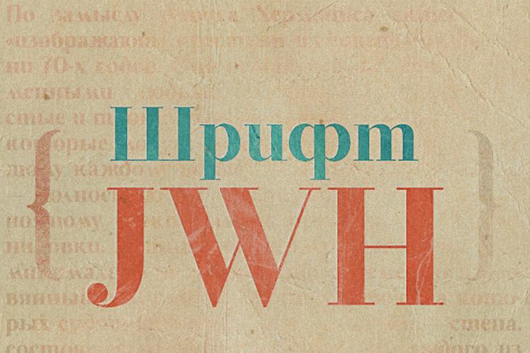 JWH Font