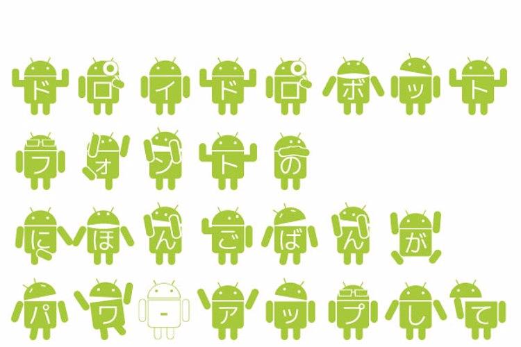 Droid Robot Japanese Font