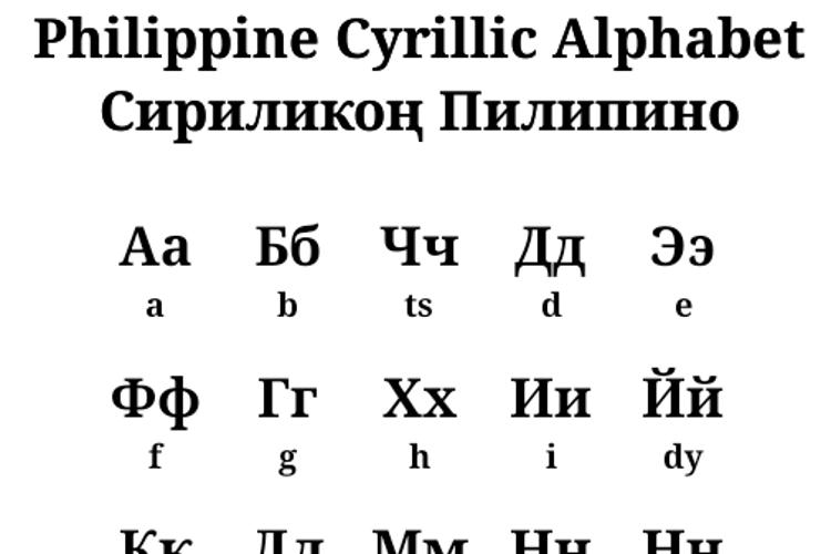 Philippine Cyrillic Font