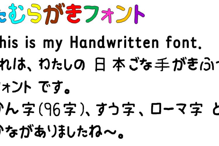 Tamuragaki Font