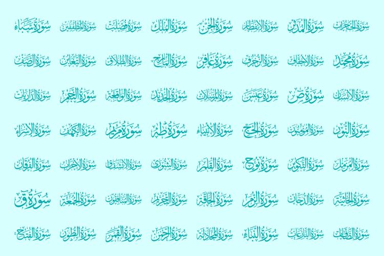Quran karim 114 Font